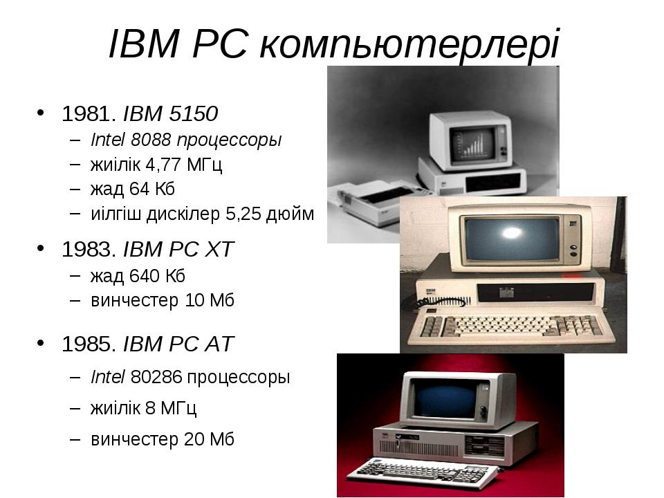 IBM PC компьютерлері 1981. IBM 5150 Intel 8088 процессоры жиілік 4,77 МГц жад...