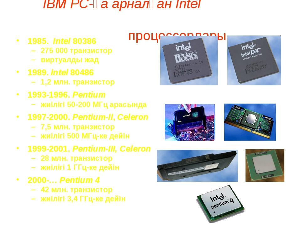 IBM PC-ға арналған Intel процессорлары 1985. Intel 80386 275 000 транзистор...