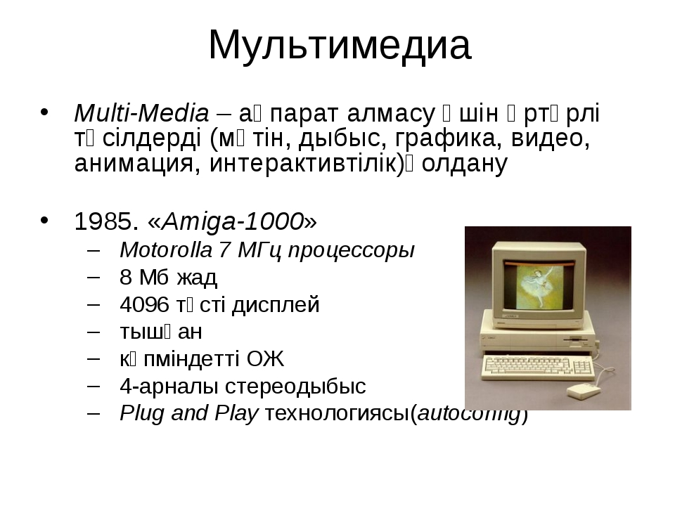 Мультимедиа Multi-Media – ақпарат алмасу үшін әртүрлі тәсілдерді (мәтін, дыбы...