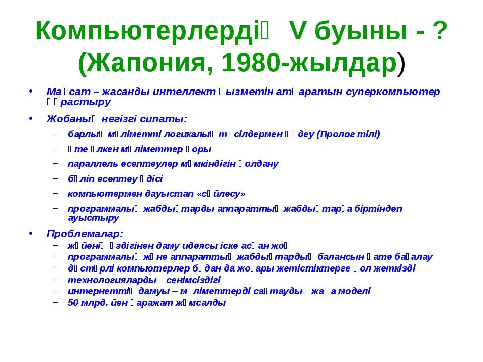 Компьютерлердің V буыны - ? (Жапония, 1980-жылдар) Мақсат – жасанды интеллект...