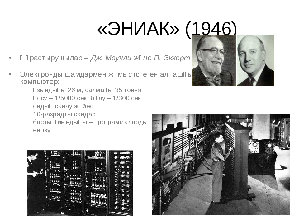 «ЭНИАК» (1946) Құрастырушылар – Дж. Моучли және П. Эккерт Электронды шамдарм...