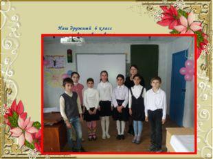 Наш дружный 6 класс приветствует вас и…