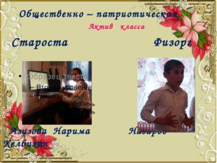 Общественно – патриотическая Актив класса Староста Физорг Азизова Нарима Наз
