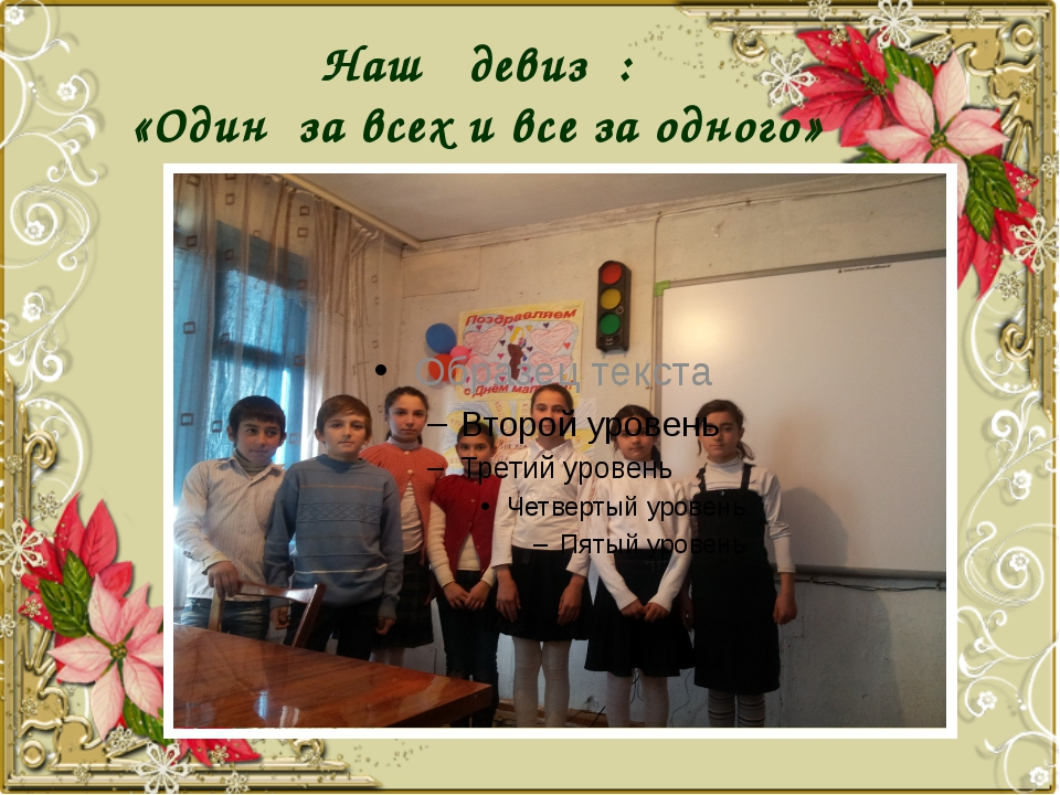 Наш девиз : «Один за всех и все за одного»