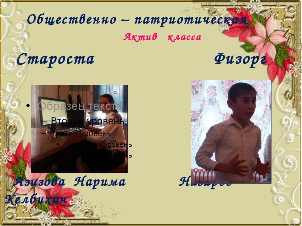 Общественно – патриотическая Актив класса Староста Физорг Азизова Нарима Наз...