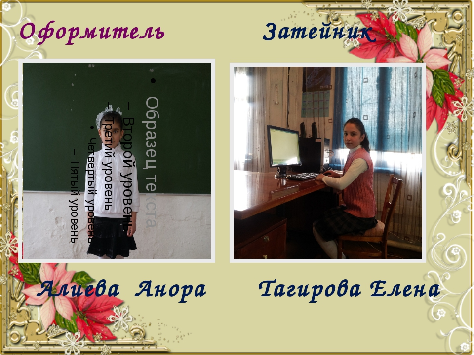Оформитель Затейник Алиева Анора Тагирова Елена