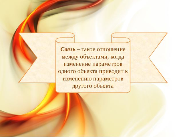 Связь – такое отношение между объектами, когда изменение параметров одного о...