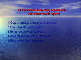 10. По логическому ряду определить географический термин 1. Океан, корабль ,