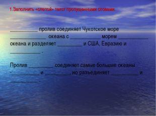 1.Заполнить «слепой» текст пропущенными словами. __________ пролив соединяет