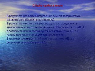 2.Найти ошибки в тексте. В результате различий в нагреве над земной поверхно