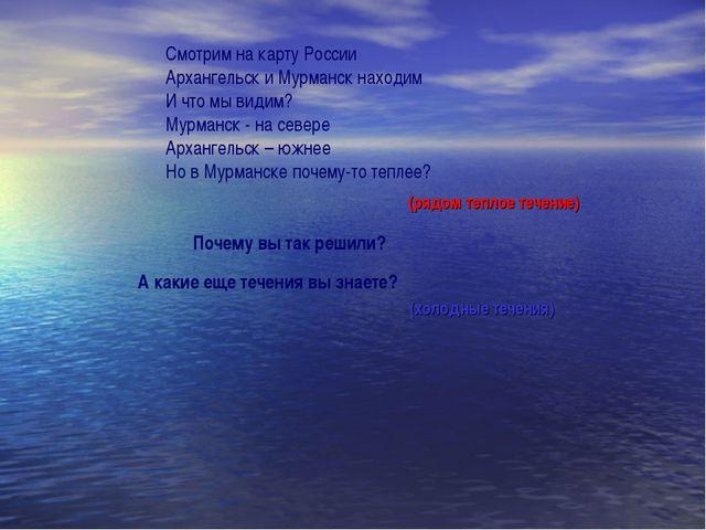Смотрим на карту России Архангельск и Мурманск находим И что мы видим? Мурман...
