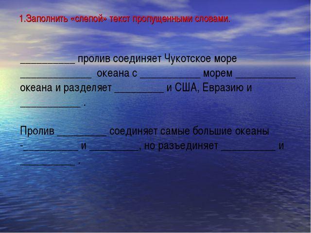 1.Заполнить «слепой» текст пропущенными словами. __________ пролив соединяет...