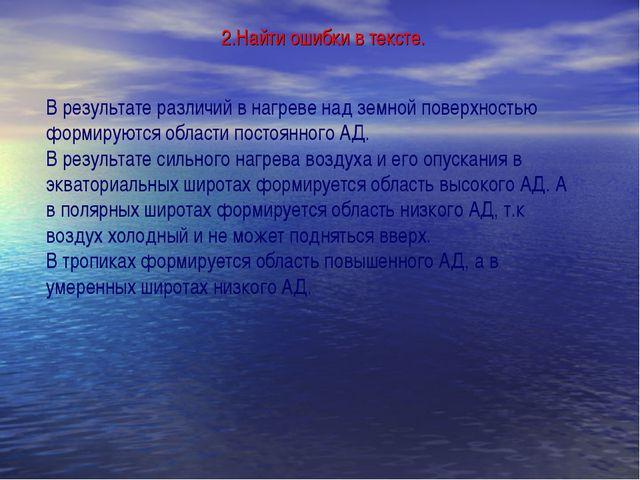 2.Найти ошибки в тексте. В результате различий в нагреве над земной поверхно...