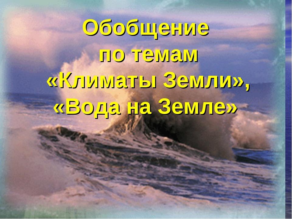 Обобщение по темам «Климаты Земли», «Вода на Земле»