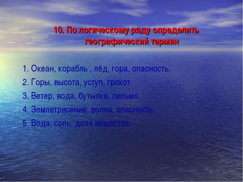 10. По логическому ряду определить географический термин 1. Океан, корабль ,...
