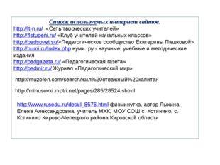 Список используемых интернет сайтов. http://it-n.ru/ «Сеть творческих учителе