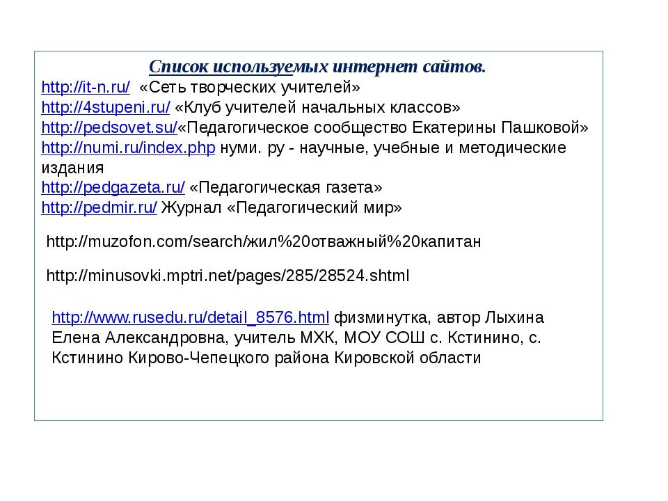 Список используемых интернет сайтов. http://it-n.ru/ «Сеть творческих учителе...