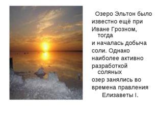 Озеро Эльтон было известно ещё при Иване Грозном, тогда и началась добыча со