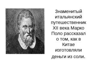 Знаменитый итальянский путешественник XII века Марко Поло рассказал о том, ка