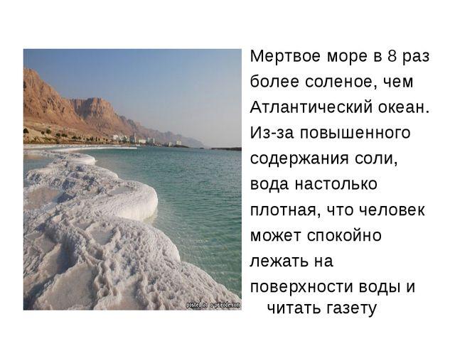 Мертвое море в 8 раз более соленое, чем Атлантический океан. Из-за повышенно...