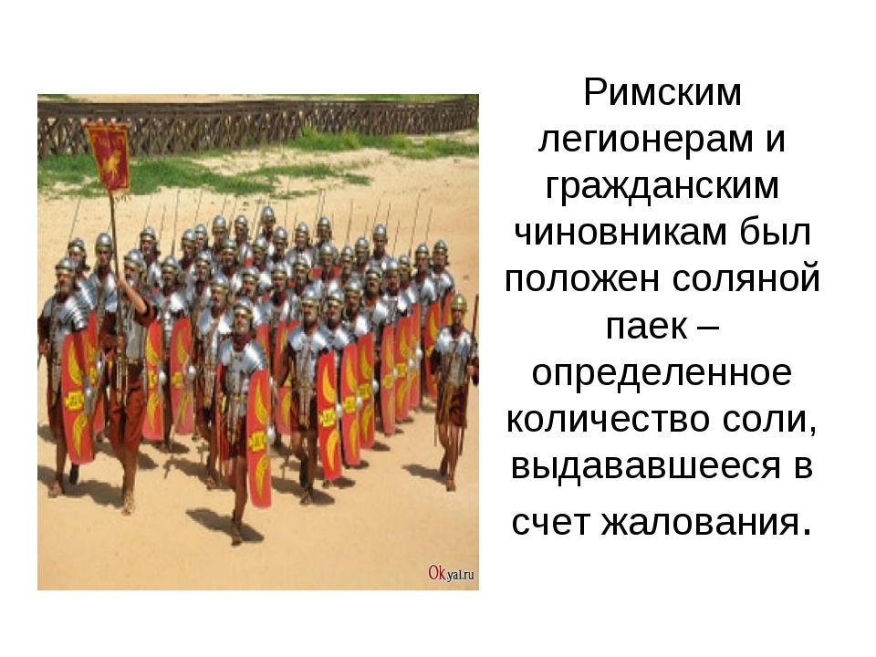 Римским легионерам и гражданским чиновникам был положен соляной паек – опреде...