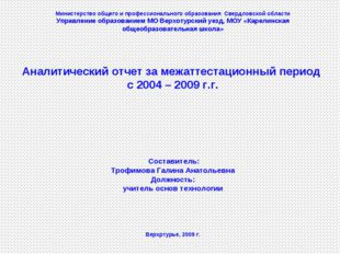 Министерство общего и профессионального образования Свердловской области Упра