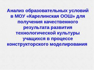 Анализ образовательных условий в МОУ «Карелинская ООШ» для получения качестве