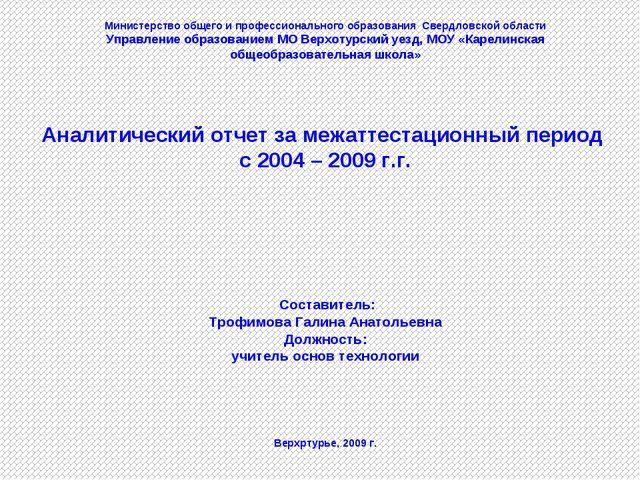 Министерство общего и профессионального образования Свердловской области Упра...
