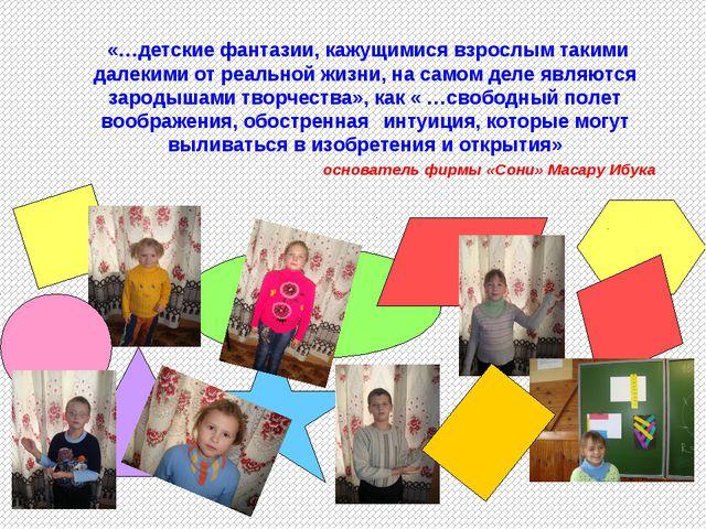 «…детские фантазии, кажущимися взрослым такими далекими от реальной жизни, н...