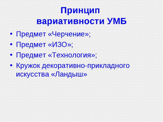 Принцип вариативности УМБ Предмет «Черчение»; Предмет «ИЗО»; Предмет «Техноло...