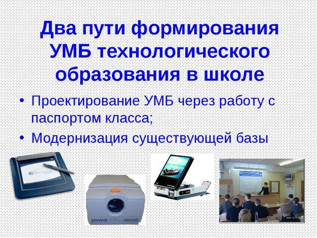 Два пути формирования УМБ технологического образования в школе Проектирование...