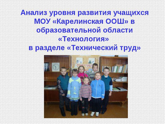 Анализ уровня развития учащихся МОУ «Карелинская ООШ» в образовательной облас...