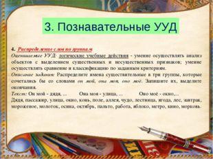 4. Распределение слов по группам Оцениваемые УУД: логические учебные действия