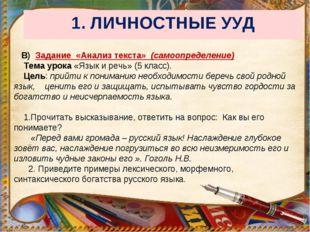 В) Задание «Анализ текста» (самоопределение) Тема урока «Язык и речь» (5 кла