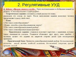 2. Регулятивные УУД 4. Задание «Проверь знания у соседа». Урок систематизации