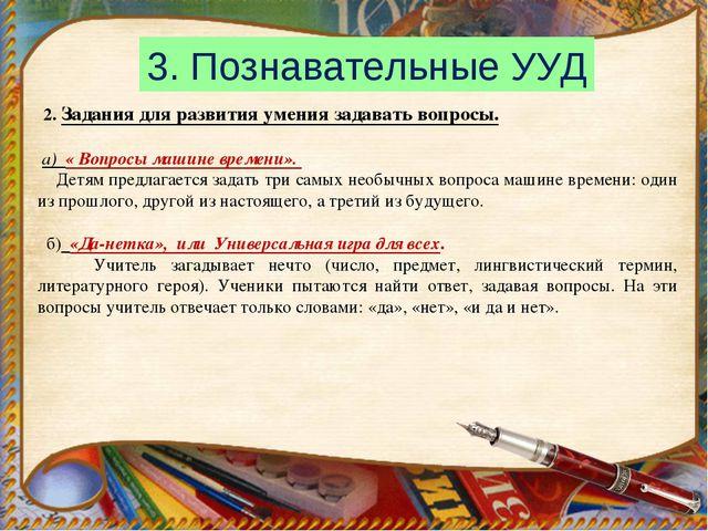 3. Познавательные УУД 2. Задания для развития умения задавать вопросы. а) « В...