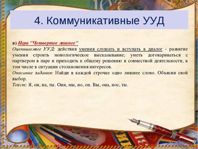 """4. Коммуникативные УУД в) Игра """"Четвертое лишнее"""" Оцениваемые УУД: действия у..."""