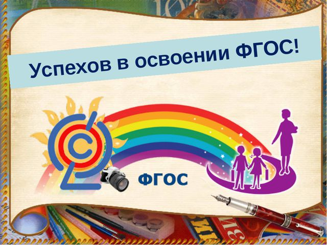 Успехов в освоении ФГОС!