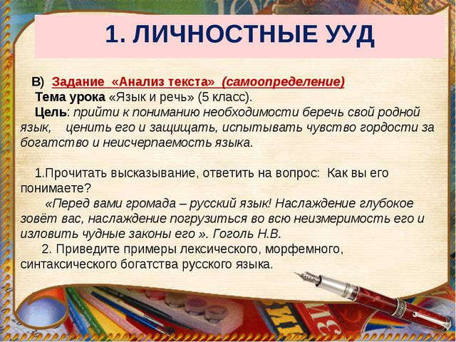 В) Задание «Анализ текста» (самоопределение) Тема урока «Язык и речь» (5 кла...