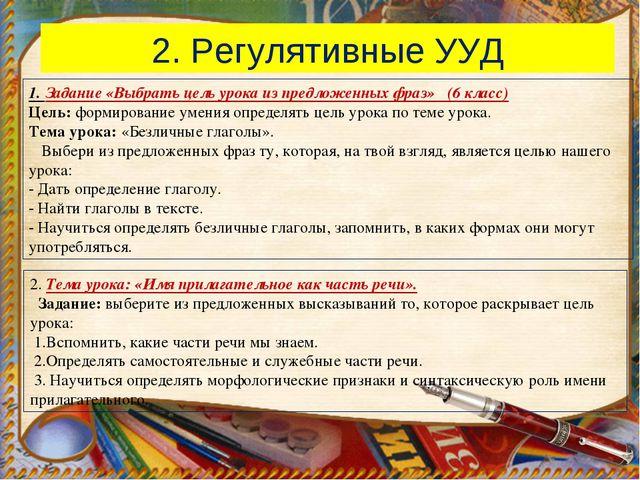 2. Регулятивные УУД 1. Задание «Выбрать цель урока из предложенных фраз» (6 к...