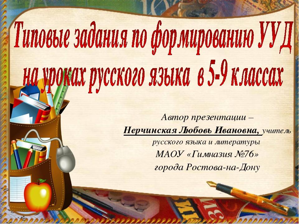 Автор презентации – Нерчинская Любовь Ивановна, учитель русского языка и лите...