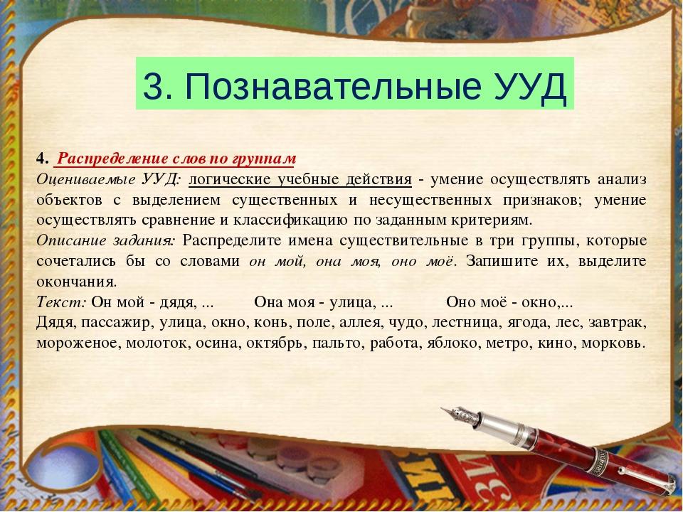 4. Распределение слов по группам Оцениваемые УУД: логические учебные действия...