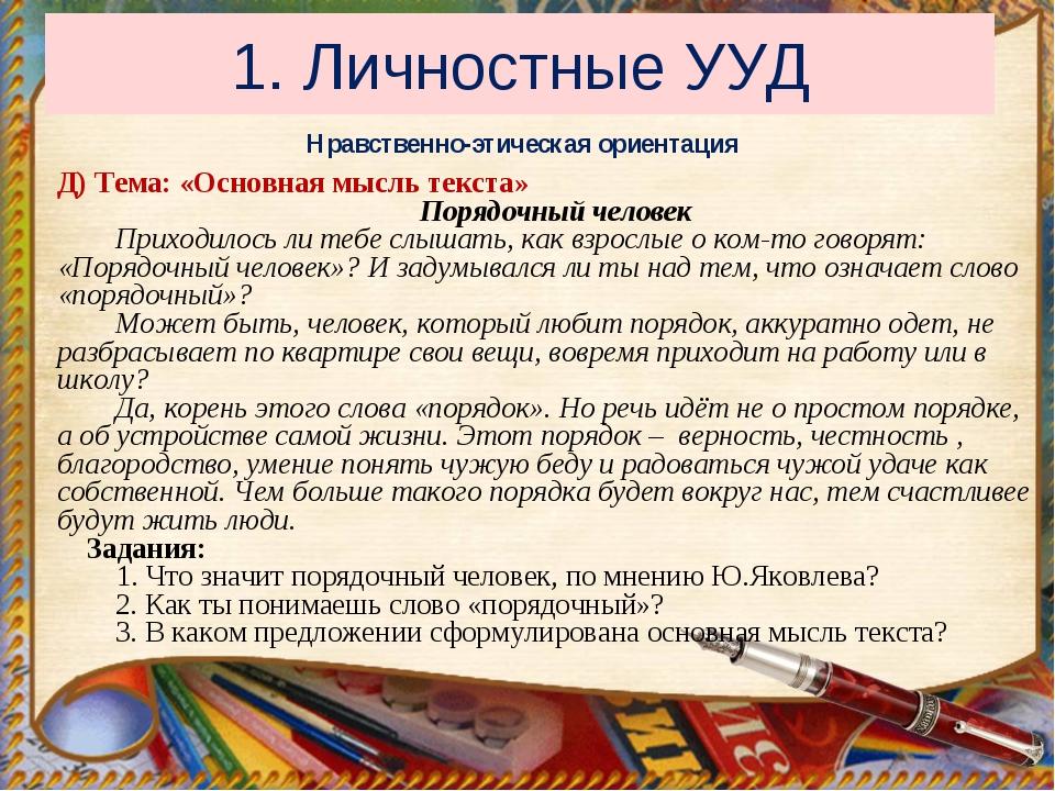 1. Личностные УУД Д) Тема: «Основная мысль текста» Порядочный человек Приходи...