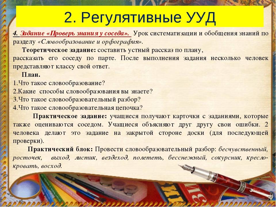 2. Регулятивные УУД 4. Задание «Проверь знания у соседа». Урок систематизации...