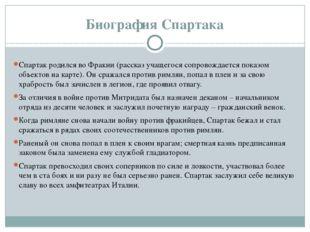 Биография Спартака Спартак родился во Фракии (рассказ учащегося сопровождаетс