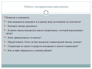 Работа с историческим документом Вопросы к документу: – Как называется докум