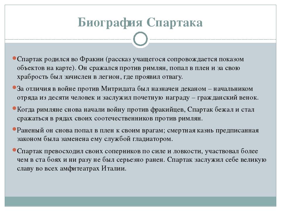 Биография Спартака Спартак родился во Фракии (рассказ учащегося сопровождаетс...