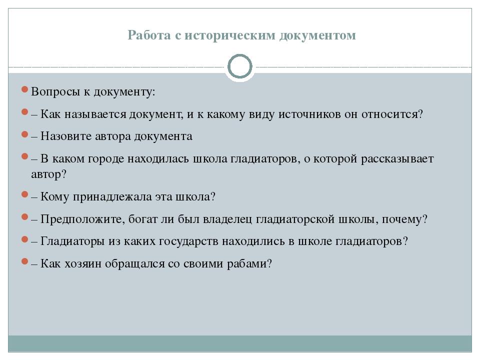 Работа с историческим документом Вопросы к документу: – Как называется докум...