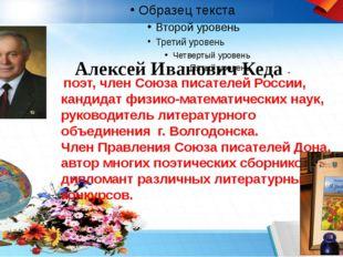 Алексей Иванович Кеда - поэт, член Союза писателей России, кандидат физико-м