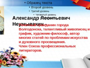 Александр Леонтьевич Неумывакин - Почетный гражданин города Волгодонска, тал